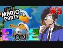 マリオパーティ2on2 Part5