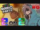 マリオパーティ2on2 Part6