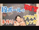 【0円DIY】元男子がダンボールで本気のDIY!ほぼ0円で押し入れ襖をカフェレンガにリメイク!セルフリフォームしてみた!段ボールでブリックレンガに挑戦!