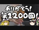 ゆっくり保酒第1200回記念雑談!