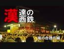 漢達の西鉄_嵐の合理化編