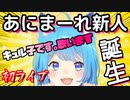 【初ライブ】あにまーれ新人キュル子です!歌います!【宗谷いちか切り抜き】