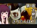 【きりたんぽ】秋田土産できりたん晩酌 第1夜【大納川】