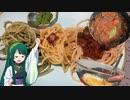 彩鮮やか!三色のパスタ作ります!【ずん子の気まぐれキッチン#8】【Voiceroidキッチン】