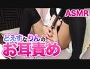 【会員無料】[ASMR/耳舐め] どえすなりんの耳奥責め【実写カメラ/コスプレ】