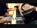 【ただジャズが好きなだけシリーズ】Born to be Blue (1946 song) - ジャズピアノ