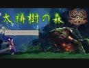 【実況】百姓の孫が天穂のサクナヒメをやる【part10】
