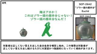 """【ゆっくり紹介】SCP-2642【""""ゾウ一頭の顔半分""""】"""