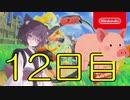 【VOICEROID実況】きりたんと豚の虐待リングフィットアドベンチャーダイエット【12日目】