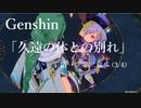 【原神/Genshin】第一章 第二幕(3/4)/プレイ動画 #14