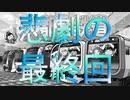 【桃鉄100年実況】一頭地を抜くを恨んで終わる100年実況【桃太郎電鉄 ~昭和 平成 令和も定番! ♯47】