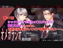 BL声優Ch版オメガラジオ第四期 041話