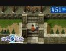 【実況】運命に導かれ*幻想水滸伝Ⅱを初プレイ【part.51】