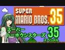 【マリオ35】スーパートーホクシスターズ35スペシャル【VOICEROID実況】