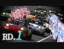 【GTSport】葵ちゃんのRTCC参戦記 Rd.1【VOICROID実況】