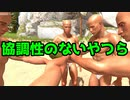 【グループ実況】協力できないやつらでサバイバル【Hand Simulator Survival#1】