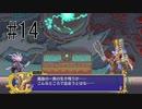 【実況】ソロで『ドラゴンマークトフォーデス』をあじわう Part14【Dragon Marked For Death】