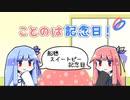 【VOICEROID劇場】ことのは記念日! #39【1/27は船穂スイートピー記念日】
