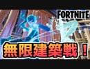 【Fortnite】無限建築戦!BHE 1V1 BUILD FIGHTS