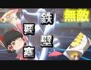 【ポケモン剣盾】亀ポケモンでてっぺん目指す番外編①【ゆっくり実況】