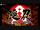[AC]隠忍 THE NINJA MASTER(METAMO QESTER) FULL SOUND TRACK