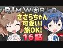 【RimWorld】ささらちゃん可愛い!旅OK! 16話