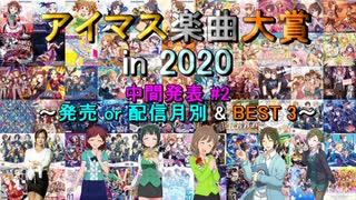 【中間発表 #2】アイマス楽曲大賞 in 2020【発売 or 配信月別 BEST 3】