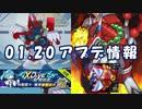 【ロックマンX DiVE】 アップデート情報 2021.01.20 【VOICEROID実況】