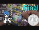 【開封動画】いよいよラスト500円オリパ