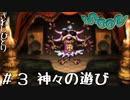 【ひとり実況】ゲームなんかやめて早く寝なさい(´;ω;`)_#3【moon】