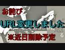 ◆◆URL変更先→https://www.nicovideo.jp/watch/sm38193295