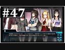 【シンギュラリティ・オブ・ガール】SF・青春ノベルゲームを読みましょう47【ごーぐる】