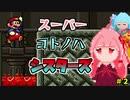 【VOICEROID実況】スーパーコトノハシスターズ#2【スーパーマリオブラザーズ】