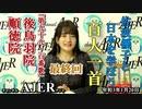 最終回「第九十九、百番歌:後鳥羽院・順徳院」佐波優子 AJER2021.1.20(1)