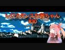 【VOICEROID実況】レジスタンスな茜ちゃん#30【伝説のオウガバトル】