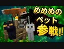 【マイクラどっとライブ鯖】めめめのペット全員参戦!!