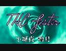 15日目!【商用OK】THE Jester【フリートラック・BGM】by不城夜 鳴月 BPM125