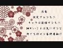 あの本丸の整地をしているスパフラ兄者とお揚げ弟の記録:新春特別編