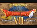 【DQ8】 最小勝利クリア 【制限プレイ】 Part25 前編