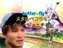 【うんこちゃん&兎田ぺこら】butter-fly【デュエット】