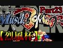 【MUGEN】ギース&ロック中心強前後タッグバトル Part23【烈風杯】