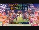 【○○の主役は我々だ!】Triggerを全力で歌ってみた!【Trigger】