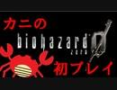 BIOHAZARDを初めてプレイしてみる【BIOHAZARD0】 Part1
