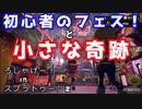 【スプラトゥーン2】をプレイしライバルとフェス!