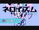 ネロイズム/Gamo【歌ってみた】