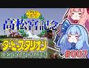 【ダビスタ】茜「うちダービー馬育てるわ」part007