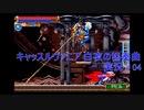 【実況】キャッスルヴァニア 白夜の協奏曲 #04