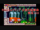 【実況】キャッスルヴァニア 白夜の協奏曲 #05