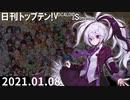 日刊トップテン!VOCALOID&something【日刊ぼかさん2021.01.08】