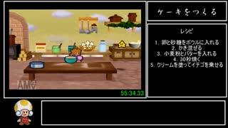 【RTA】マリオストーリー 洗剤ケーキRTA 56分47秒 後半